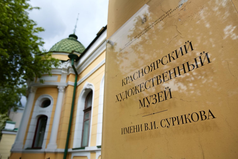 Афиша Музей Сурикова