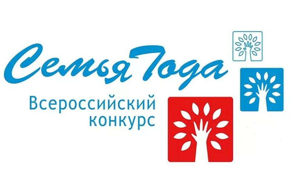 Всероссийский конкурс «Семья года 2020»